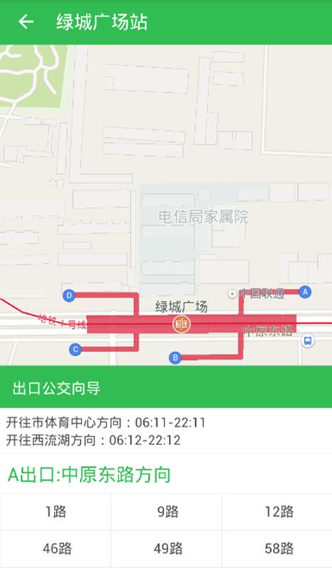 郑州交通出行_图片1