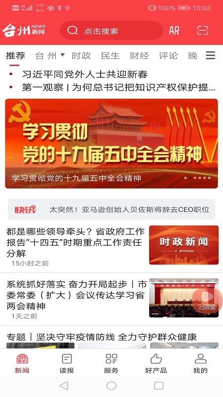 台州新闻_图片2