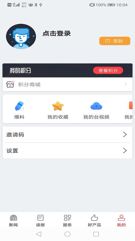 台州新闻_图片1