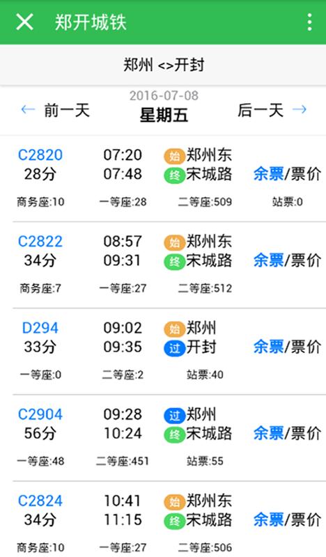 郑州交通出行_图片2
