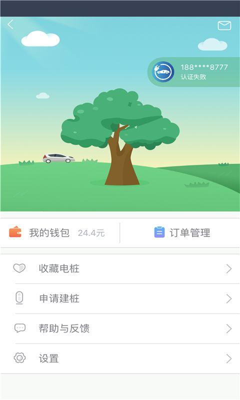 安悦充电_图片2