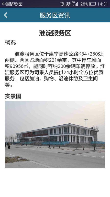 天津高速通_图片1