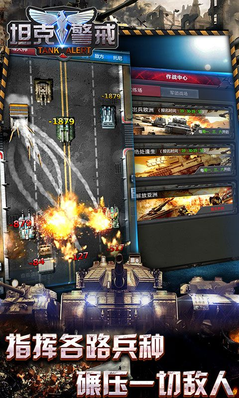 坦克警戒_图片2