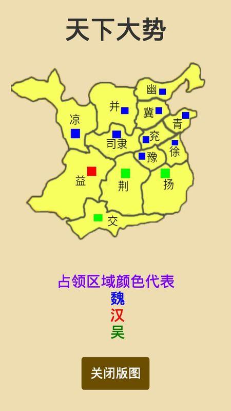 汉末征途_图片2