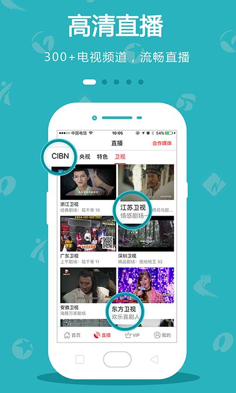 CIBN手机电视_图片1