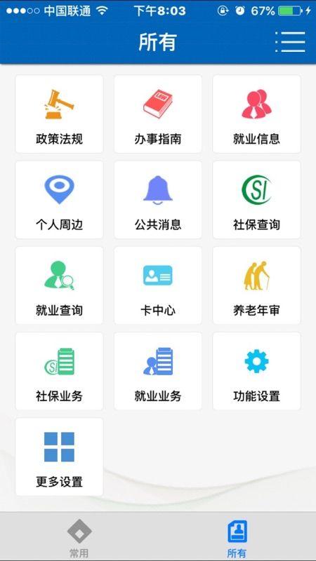 武汉人社_图片2