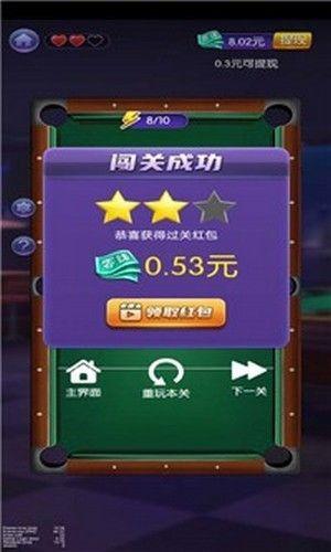 台球天王_图片1