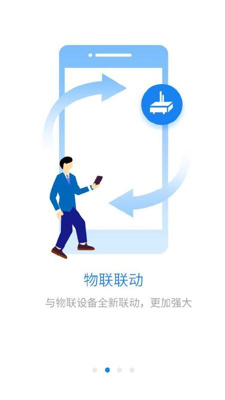 电梯管家_图片2