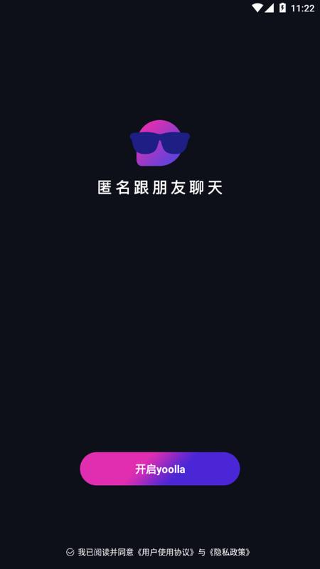 Yoolla匿名聊天_图片2