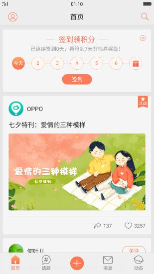 OPPO社区_图片1